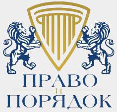 Адвокаты в Минске – Адвокатское Бюро «Право и Порядок»